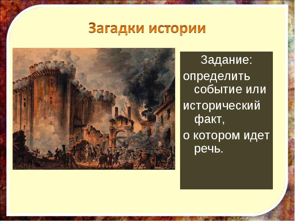 Задание: определить событие или исторический факт, о котором идет речь.