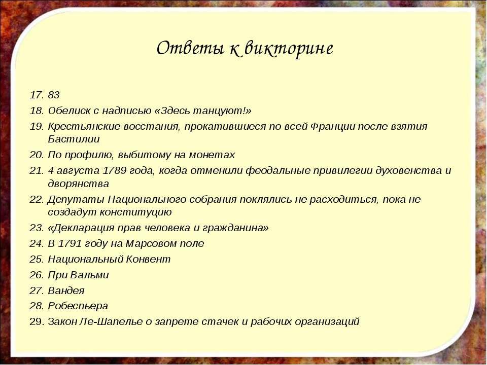 17. 83 18. Обелиск с надписью «Здесь танцуют!» 19. Крестьянские восстания, пр...