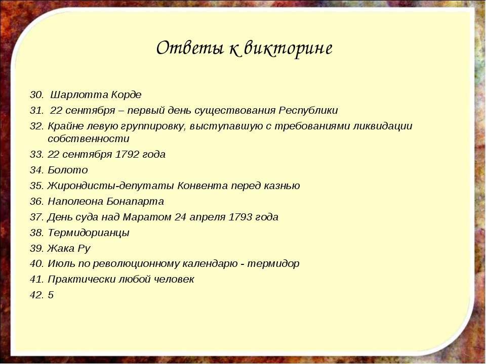 30. Шарлотта Корде 31. 22 сентября – первый день существования Республики 32....