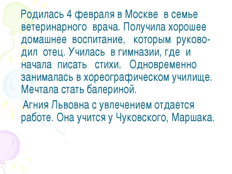 Родилась 4 февраля в Москве в семье ветеринарного врача. Получила хорошее дом...