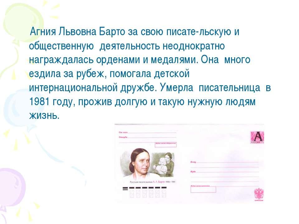 Агния Львовна Барто за свою писате-льскую и общественную деятельность неоднок...