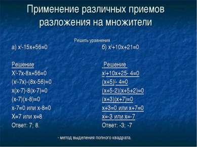 Применение различных приемов разложения на множители a) x2-15x+56=0 Решение X...