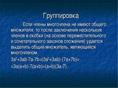 Группировка Если члены многочлена не имеют общего множителя, то после заключе...