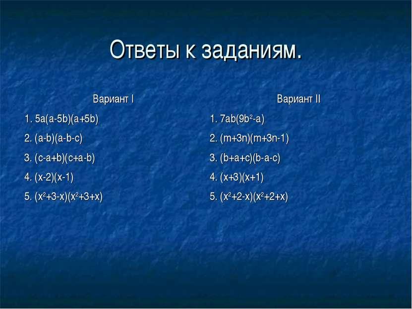 Ответы к заданиям.