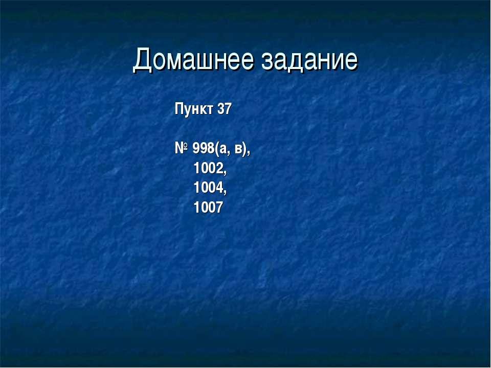 Домашнее задание Пункт 37 № 998(a, в), 1002, 1004, 1007