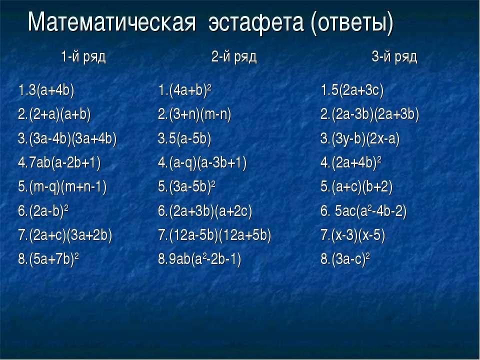 Математическая эстафета (ответы)