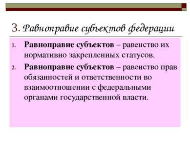 3. Равноправие субъектов федерации Равноправие субъектов – равенство их норма...