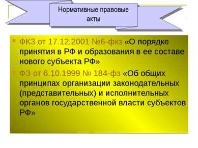 ФКЗ от 17.12.2001 №6-фкз «О порядке принятия в РФ и образования в ее составе ...