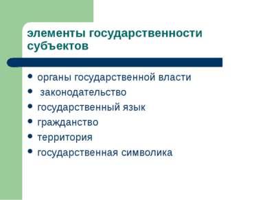 элементы государственности субъектов органы государственной власти законодате...