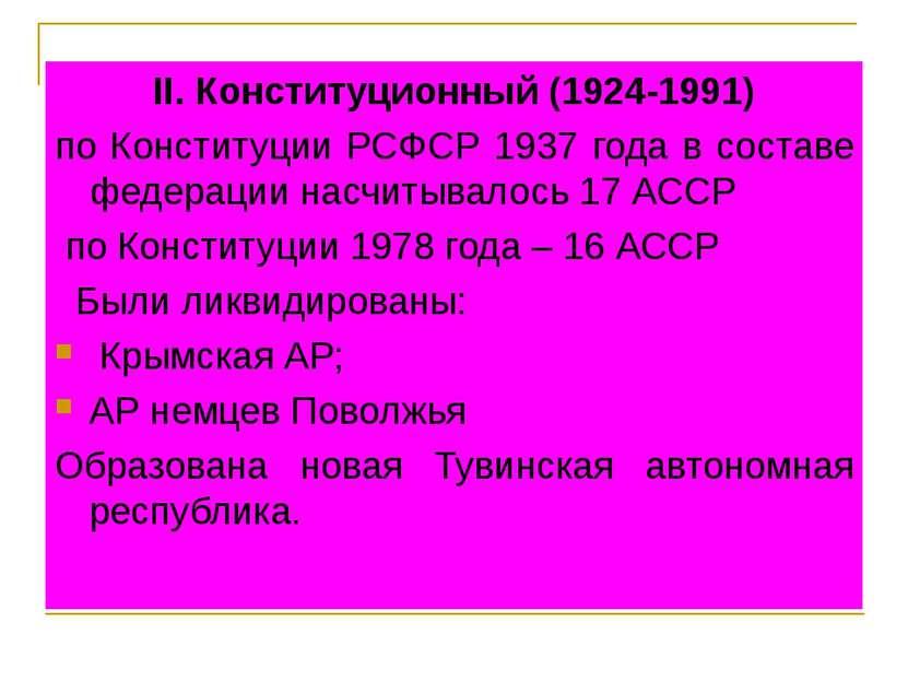 II. Конституционный (1924-1991) по Конституции РСФСР 1937 года в составе феде...