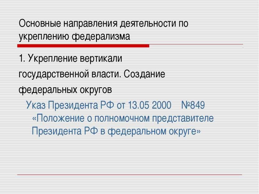 Основные направления деятельности по укреплению федерализма 1. Укрепление вер...