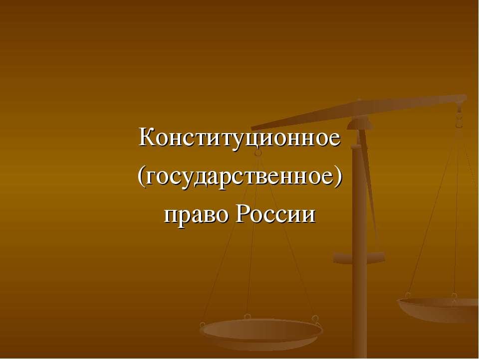 Конституционное (государственное) право России