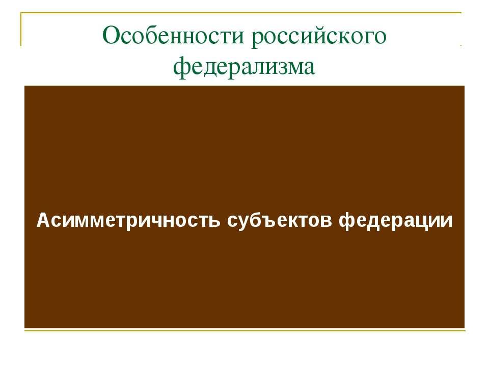 Особенности российского федерализма Асимметричность субъектов федерации
