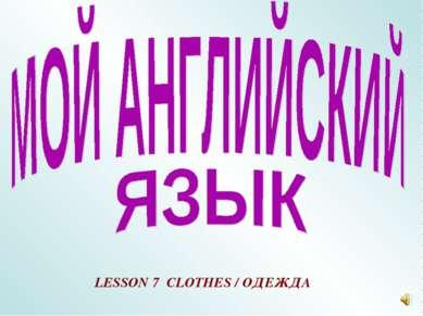 LESSON 7 CLOTHES / ОДЕЖДА