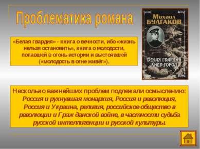 «Белая гвардия» - книга о вечности, ибо «жизнь нельзя остановить», книга о мо...