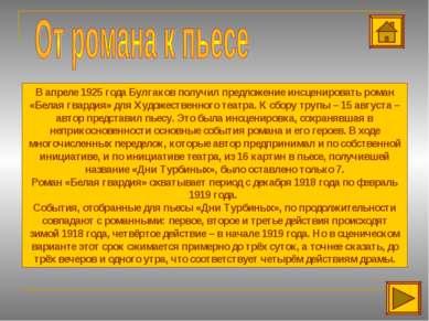 В апреле 1925 года Булгаков получил предложение инсценировать роман «Белая гв...