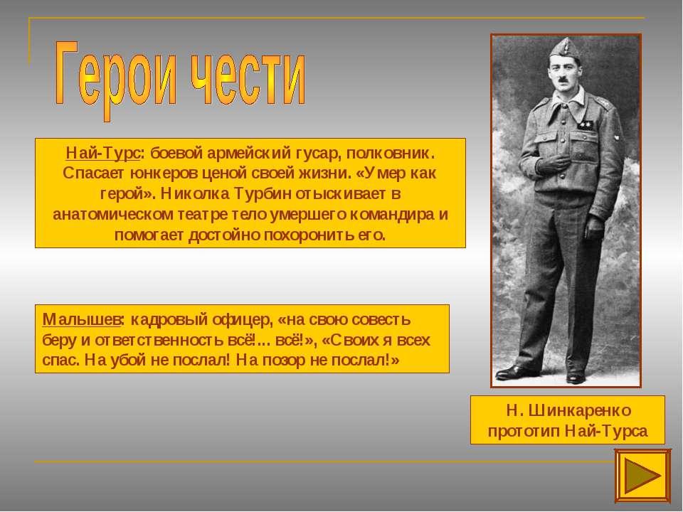 Н. Шинкаренко прототип Най-Турса Най-Турс: боевой армейский гусар, полковник....
