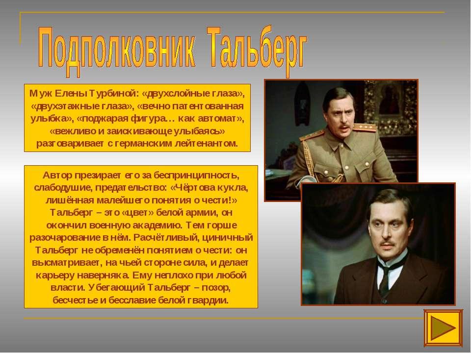 Муж Елены Турбиной: «двухслойные глаза», «двухэтажные глаза», «вечно патентов...