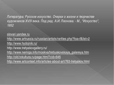 Литература: Русское искусство. Очерки о жизни и творчестве художников XVIII в...