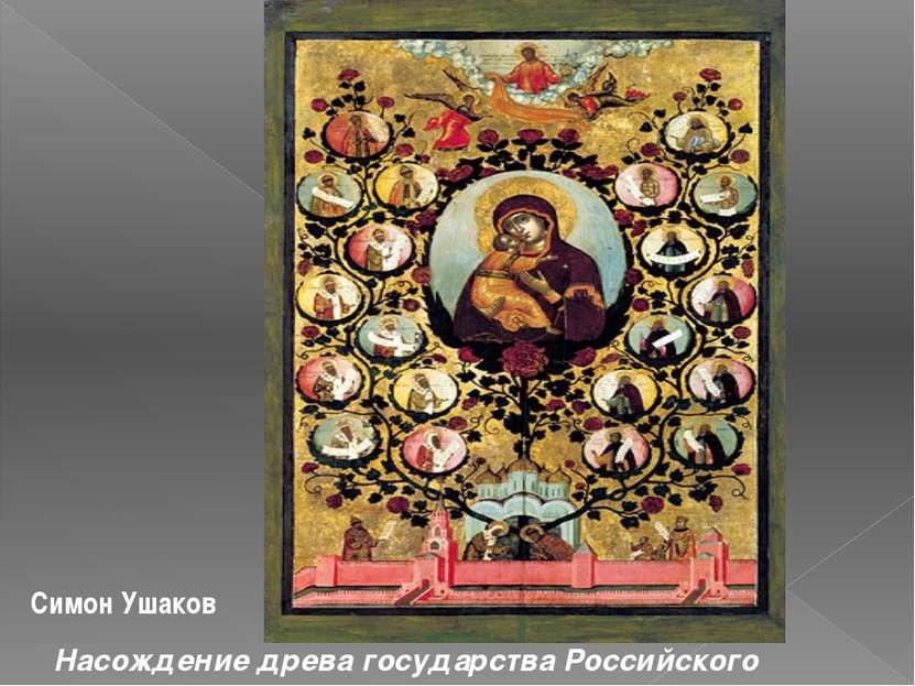 Симон Ушаков Насождение древа государства Российского