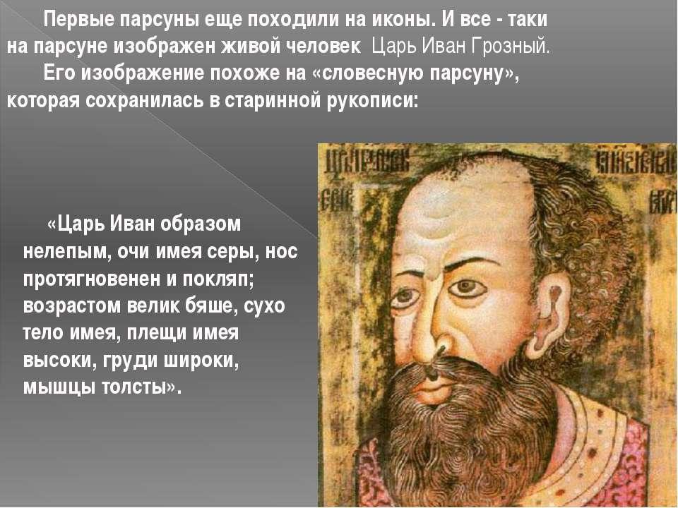 «Царь Иван образом нелепым, очи имея серы, нос протягновенен и покляп; возрас...