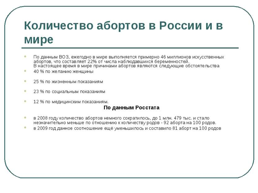Количество абортов в России и в мире По данным ВОЗ, ежегодно в мире выполняет...