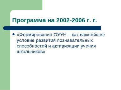 Программа на 2002-2006 г. г. «Формирование ОУУН – как важнейшее условие разви...