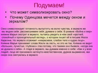 Подумаем! Что может символизировать окно? Почему Одинцова мечется между окном...