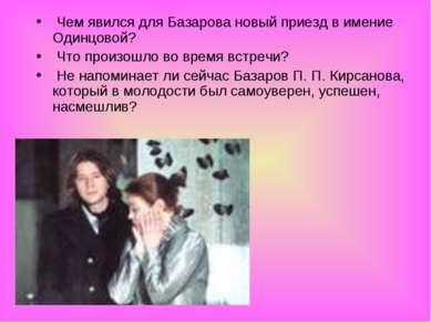 Чем явился для Базарова новый приезд в имение Одинцовой? Что произошло во вре...