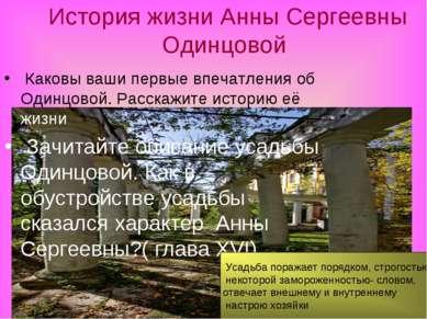 История жизни Анны Сергеевны Одинцовой Каковы ваши первые впечатления об Один...