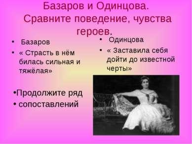 Базаров и Одинцова. Сравните поведение, чувства героев. Базаров « Страсть в н...