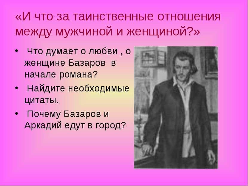 «И что за таинственные отношения между мужчиной и женщиной?» Что думает о люб...