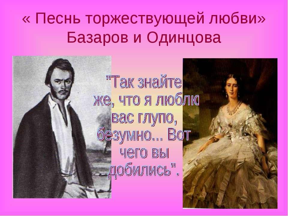 « Песнь торжествующей любви» Базаров и Одинцова