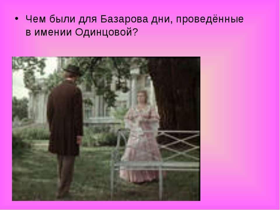 Чем были для Базарова дни, проведённые в имении Одинцовой?
