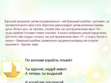 Упражнение «Попутный ветер Взрослый предлагает детям посоревноваться – чей бу...