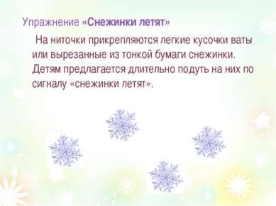 Упражнение «Снежинки летят» На ниточки прикрепляются легкие кусочки ваты или ...