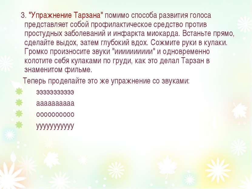 """3. """"Упражнение Тарзана"""" помимо способа развития голоса представляет собой про..."""