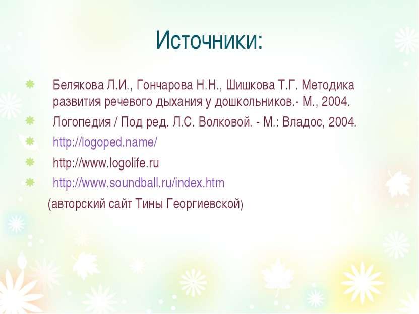 Источники: Белякова Л.И., Гончарова Н.Н., Шишкова Т.Г. Методика развития рече...
