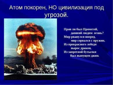 Атом покорен, НО цивилизация под угрозой. Прав ли был Прометей, давший людям ...