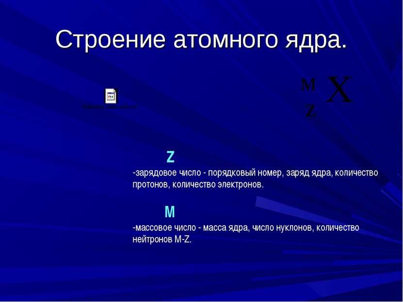 Строение атомного ядра. Z -зарядовое число - порядковый номер, заряд ядра, ко...