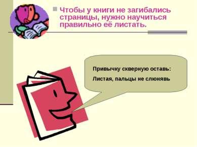 Чтобы у книги не загибались страницы, нужно научиться правильно её листать. П...