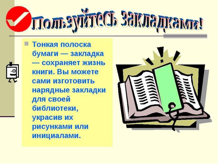Тонкая полоска бумаги — закладка — сохраняет жизнь книги. Вы можете сами изго...