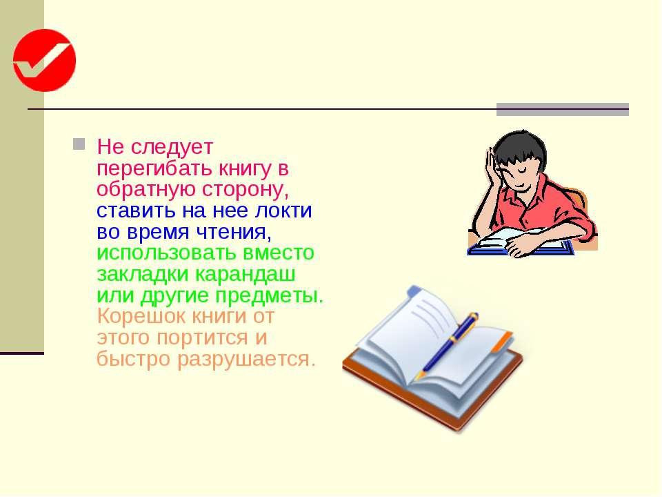Не следует перегибать книгу в обратную сторону, ставить на нее локти во время...