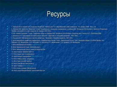 Ресурсы 1. Латюшин В. В., Шапкин В. А. Биология. Животные: Учебник для 7 кл. ...