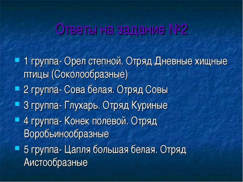 Ответы на задание №2 1 группа- Орел степной. Отряд Дневные хищные птицы (Соко...