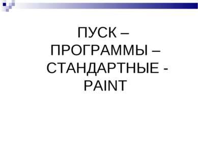 ПУСК – ПРОГРАММЫ – СТАНДАРТНЫЕ - PAINT