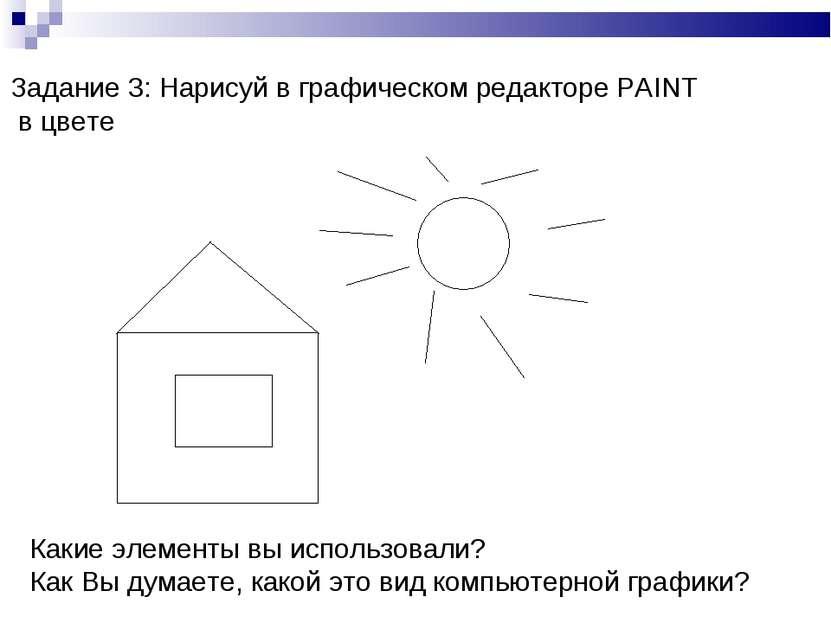 Задание 3: Нарисуй в графическом редакторе PAINT в цвете Какие элементы вы ис...