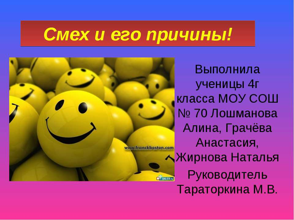 Смех и его причины! Выполнила ученицы 4г класса МОУ СОШ № 70 Лошманова Алина,...