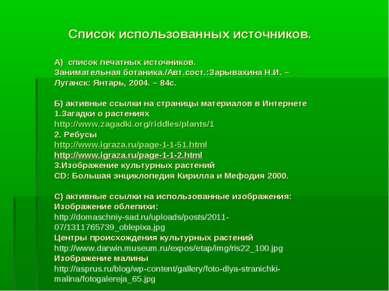 Список использованных источников. А) список печатных источников. Занимательна...
