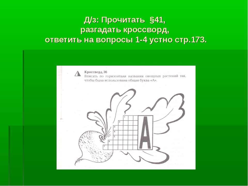 Д/з: Прочитать §41, разгадать кроссворд, ответить на вопросы 1-4 устно стр.173.